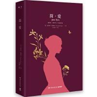 正版预售 《简・爱》 简――纯净的像一杯水,缓缓地洒落人间。虽历经不幸却从未失去对生活的热爱!