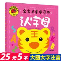 认字母 宝宝启蒙学习书 大图大字我爱读 启蒙婴幼儿园绘本学前班儿童读物早教图书籍适合0-1-2-3-4-5-6岁两三四岁