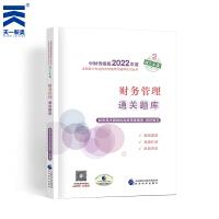 中级会计职称教材2021 中级会计师 官方通关题库 财务管理 中级会计2021