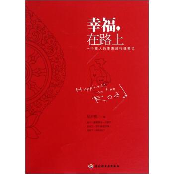 幸福,在路上:一个旅人的泰柬越行摄笔记(货号:A8) 吴志伟 9787501989294 中国轻工业出版社威尔文化图书专营店有任何问题  欢迎咨询  17310559855
