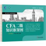 正版 CFA二级知识框架图 CFA考试 考试框架图 逻辑图 对CFA考试有需求的读者 清晰的逻辑结构