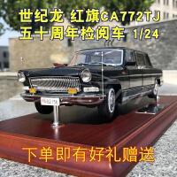 1:24红旗CA772TJ阅兵车模型 50周年检阅车 合金车模型限量品质定制新品 红色