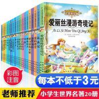全套20册 爱丽丝漫游奇境记 绿山墙的安妮系列书 三年级课外书必读老师小学 柳林风声注音版 水孩子 会飞的教室 梦游仙