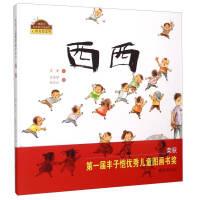 棒棒仔品格�B成�D����-西西�袤;李春苗、���┘t �L海燕出版社9787535062925