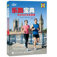 乐跑宝典 跑步完全手册(第2版)