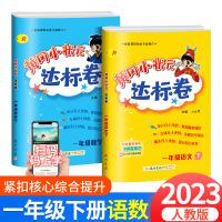 黄冈小状元达标卷一年级下册语文数学全套2本人教版2021新版