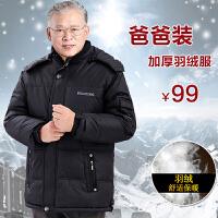 中老年羽绒服男士短款爸爸装老年人加厚大码中年外套装