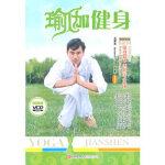 【新书店正版】瑜伽健身(特别赠送VCD)吕翠英,Ambesh Tyagi青岛出版社9787543671911
