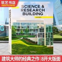 科研建筑 建筑大师的经典之作 技术研究所 实验大楼 研发中心大楼 科技企业办公大楼 建筑设计书籍