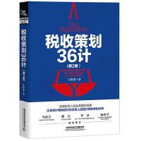 税收策划36计(第2版)