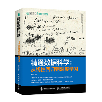 精通数据科学(pdf+txt+epub+azw3+mobi电子书在线阅读下载)