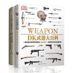 DK军事历史图文大百科(套装2册)