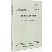 公路养护安全作业规程(JTG H30-2015)