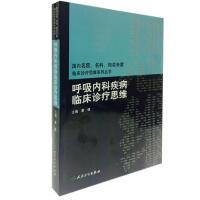 国内名院、名科、知名专家临床诊疗思维系列丛书・呼吸内科疾病临床诊疗思维