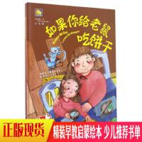 如果你给老鼠吃饼干 正版硬壳精装绘本婴幼儿童故事图画书 孩子感恩学会沟通学会表达 要是你给小老鼠吃饼干3-6岁宝宝绘本