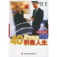 【正版现货】40岁开始的积极人生 (日)和田秀��,王炜 9787501951345 中国轻工业出版社