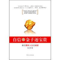 【新书店正版】自信比金子还宝贵韩三奇9787802164772中国方正出版社