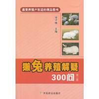 【正版新书直发】獭兔养殖解疑300问 第二版谷子林中国农业出版社9787109182820