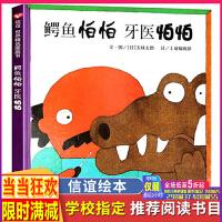 精装 信谊世界精选图画书 鳄鱼怕怕 牙医怕怕