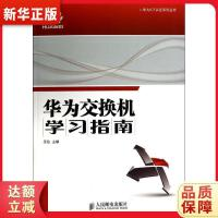 华为交换机学习指南 王达 人民邮电出版社 9787115333582 新华正版 全国85%城市次日达