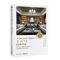 正版全新 中文版Unreal Engine 4室内VR场景制作教程(全彩)