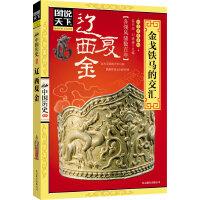图说天下.中国历史:辽、西夏、金: 金戈铁马的交汇