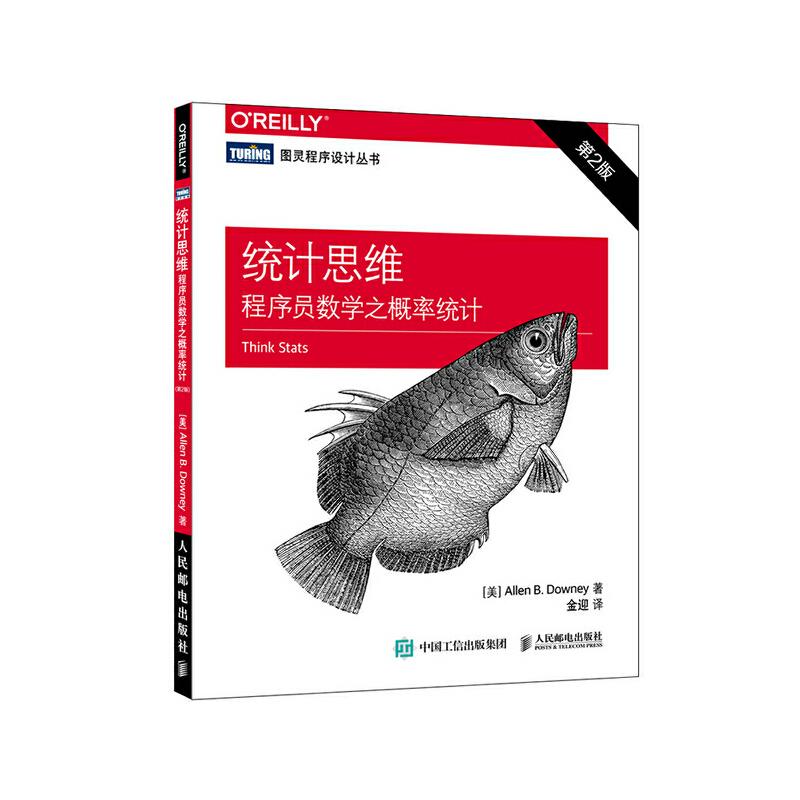 统计思维:程序员数学之概率统计(第2版) 【图灵程序设计丛书】编程+统计,征服大数据