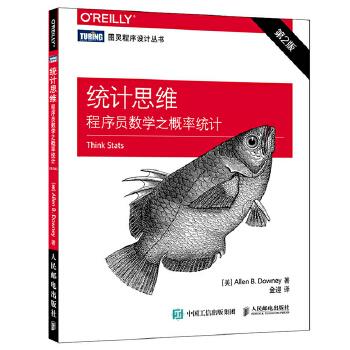 程序员数学:概率统计(pdf+txt+epub+azw3+mobi电子书在线阅读下载)