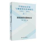 中国居民营养与健康状况监测报告之二:2010―2013年  居民体质与营养状况