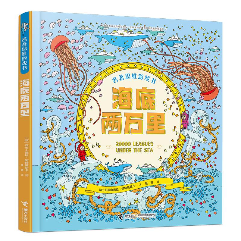 名著思维游戏书  海底两万里 精美六一礼物,大人和孩子都能玩的艺术游戏大书。超大开本,每本书有四十个名著大场景,八十个专注力游戏,画面非常精美,适合亲子PK。随书附赠两幅超大涂色图。在游戏中感受艺术,在艺术中畅快游戏。