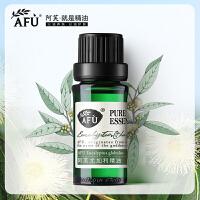 AFU阿芙 尤加利精油 10ml 香薰精油 正品单方精油