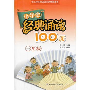 小学生经典诵读100课·一年级【2019修订版】