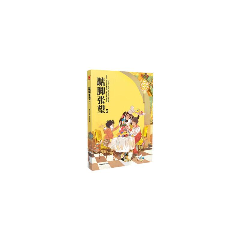 【正版新书直发】踮脚张望5寂地 ,阿梗 绘黑龙江美术出版社9787531849322 新书店购书无忧有保障!