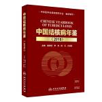 中国结核病年鉴(2018)