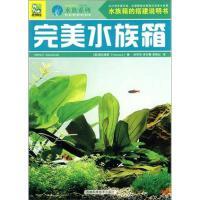 完美水族箱 [英]塔拉维斯刘芳【正版图书,品质无忧】
