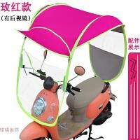 电动车摩托遮雨棚蓬防雨夏天防晒遮阳伞电瓶自行车透明挡风罩雨伞