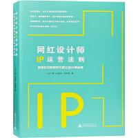 现货 网红设计师IP运营法则 设计师品牌优化指南 dop朱小斌 王建军 沈铭慈 室内 平面 产品 服装 设计书籍