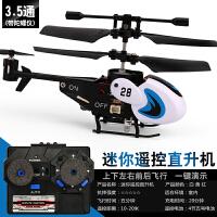 20190713021612604迷你遥控飞机直升机玩具超小型青少年耐摔充电儿童防撞飞行器