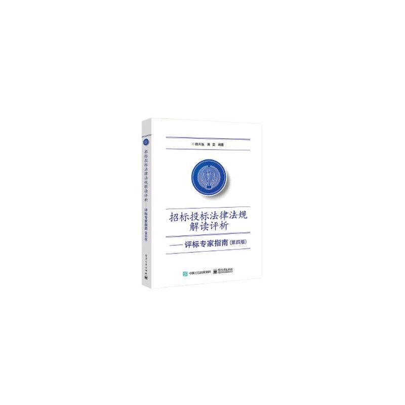【全新正版】招标投标法律法规解读评析——评标专家指南(第4版) 陈川生 9787121346507 电子工业出版社