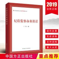 纪检监察办案谈话 中国方正出版社