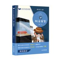 阿呆探案 谢鑫 著 江西教育出版社 9787570515431