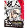 镖人2(签章版)(轰动日本的中国漫画!)