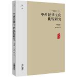 中西法律文化比较研究(第五版)