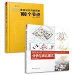 建筑构造设计必知的100个节点+建筑设计的分析与表达图式(套装2册)建筑设计专业必备
