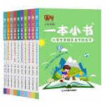 一本小书系列 10本套装 1-6年级 小学生知识梳理知识清单要点重点知识点总结工具 涵盖了小学阶段必备知识点,帮助小学生分类积累基础知识。