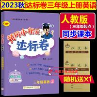 2020春黄冈小状元三年级下册达标卷英语R人教版
