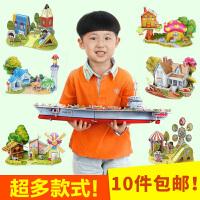 智立堡 3D纸质立体拼图儿童玩具男女孩智力手工DIY小屋建筑模型4-5-6-7岁