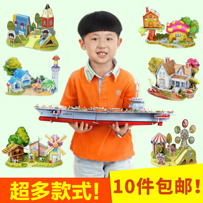 智立堡 3D纸质立体拼图儿童玩具男女孩智力手工DIY小屋建筑模型4-5-6-7岁益智玩具限时钜惠