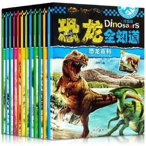 包邮【69元3套 88元4套】全12册 恐龙全知道 关于恐龙的书籍恐龙书3-6-12岁 动物世界儿童图书 恐龙世界大百科 带拼音的温馨故事绘本 恐龙历险记侏罗纪公园