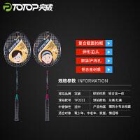 突破羽毛球拍两支装铝合金一体健身训练比赛羽毛球拍